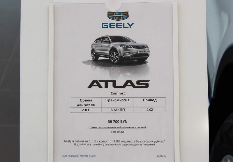 «С зарплатой 1200 рублей не могу купить Atlas!» Кому в Беларуси Geely по карману? 10